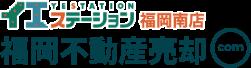 イエステーション福岡南店 福岡不動産売却com
